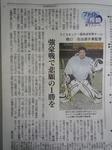 120107西日本新聞長崎版.JPG