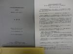 120624エコー超音波画像診断装置研修会.JPG