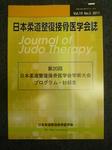 2011接骨医学会発表.JPG