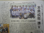 2011長崎新聞国体予選.JPG