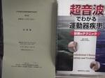 23日(日)はエコー研修会.JPG