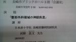 5.18柔道整復師会研修会.JPG