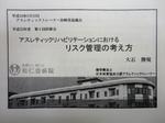 AT研修会.JPG