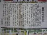 アスレティックトレーナー長崎県協議会のことも・・.JPG