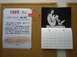 中西麻耶さんを応援しています!.JPG