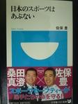 日本のスポーツはあぶない  佐保豊著.JPG