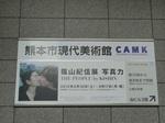 篠山紀信展 写真力20120916 熊本市.jpg