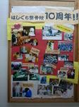 記念ボード.JPG