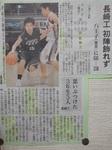 長崎新聞.JPG